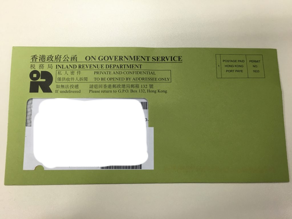 香港の所得税の申請書類の提出遅れで危うく10万円超の罰金を払うところでした