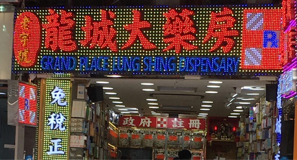 香港の薬局の店頭陳列率70%の「フルグラ」は中国人爆買いの定番商品でした