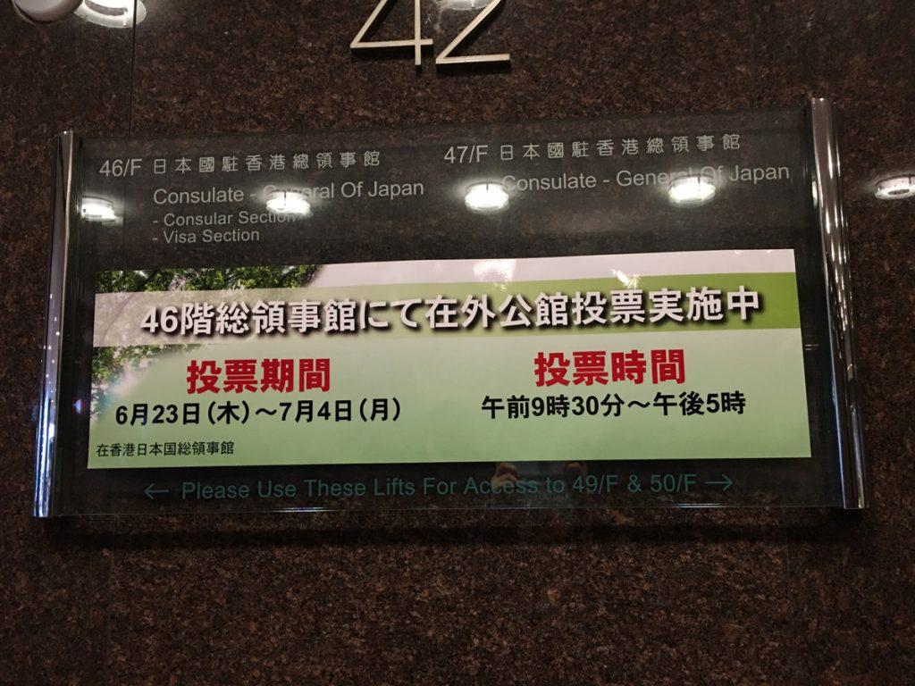 在外選挙人の登録をして、海外在住で住民票がなくても香港から参議院選挙の在外投票ができました