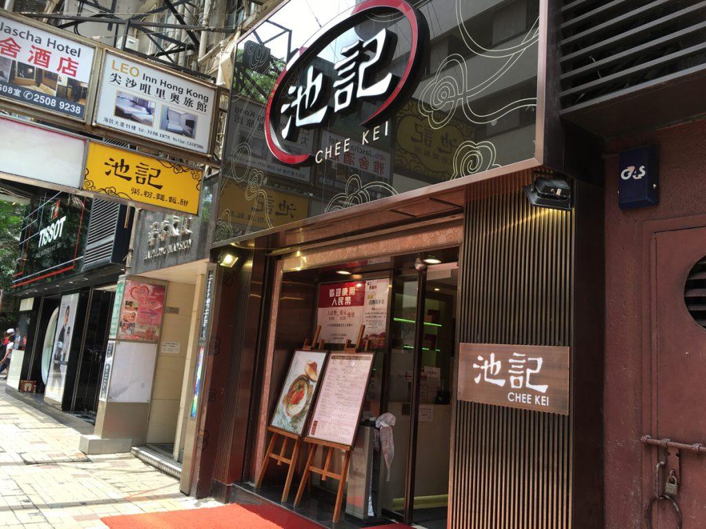 池記(CHEE KEI)でワンタン麺ースープに入った菜心に大満足