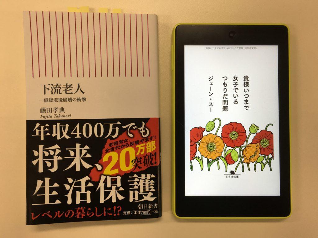 2冊の本を読んで幸せな老後を送るにはどうしたら良いか考えてみた - 「下流老人/藤田孝典著」「貴様いつまで女子でいるつもりだ問題/ジェーン・スー著」