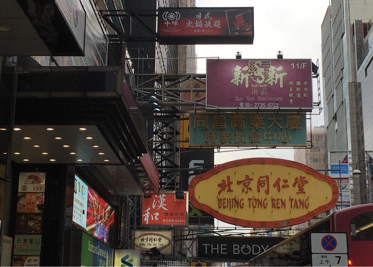 香港名物の屋外看板が撤去されている事について調べてみた