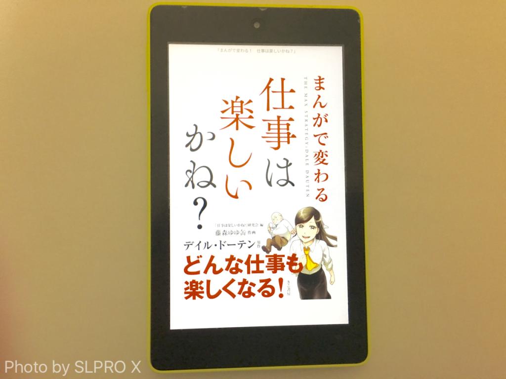ビジネス書の苦手な女子にぴったり – Kindle Unlimitedでビジネス書のマンガ版を読んでみました〜(1) 仕事は楽しいかね? / デイル・ドーテン著