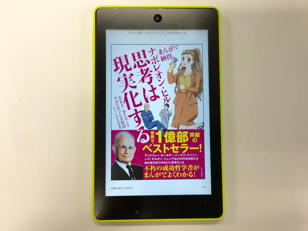 ビジネス書の苦手な女子にぴったり – Kindle Unlimitedでビジネス書のマンガ版を読んでみました~(3)思考は現実化する/ナポレオン・ヒル著