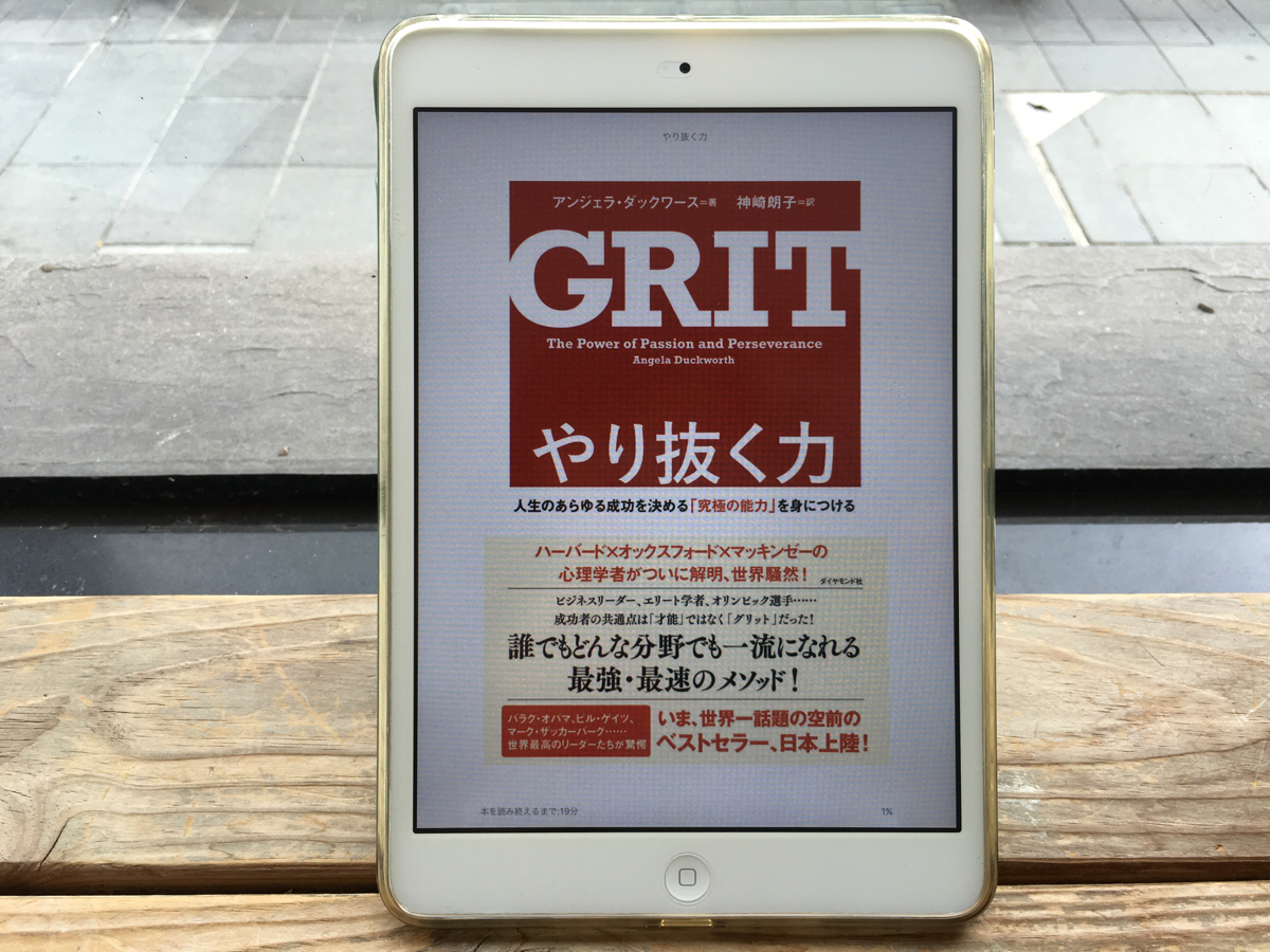 グリット(GRIT)―やり抜く力―を発揮するために必要な5つの事