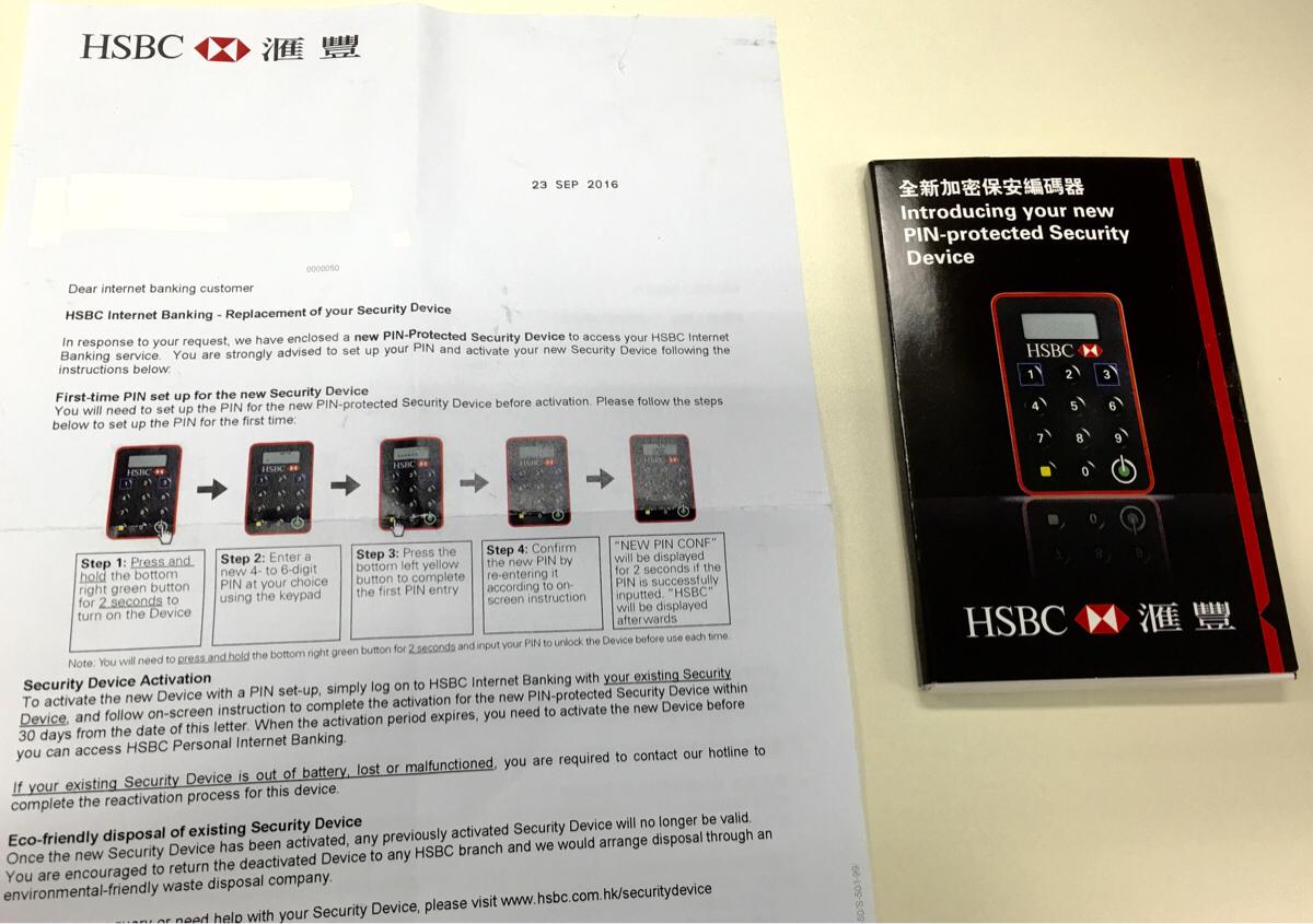 HSBC銀行のデバイスのアクティベーションがテレフォンバンキングで無事に完了しました