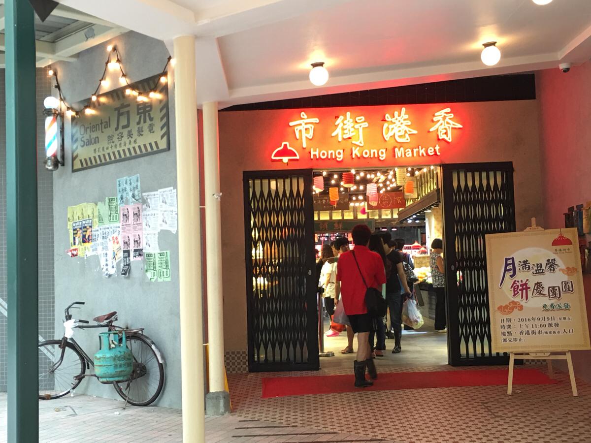 逸東街市(Yat Tung Market)で1960年代の香港にタイムスリップしてきました