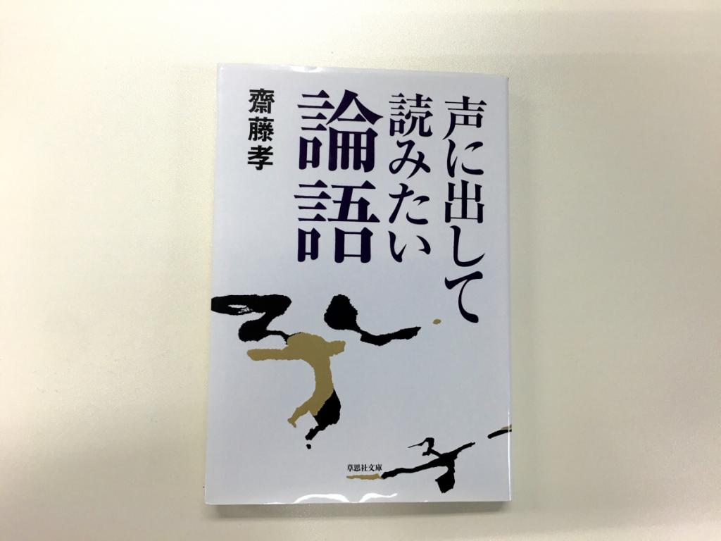 香港和僑会の「論語」の勉強会に参加して感じたこと