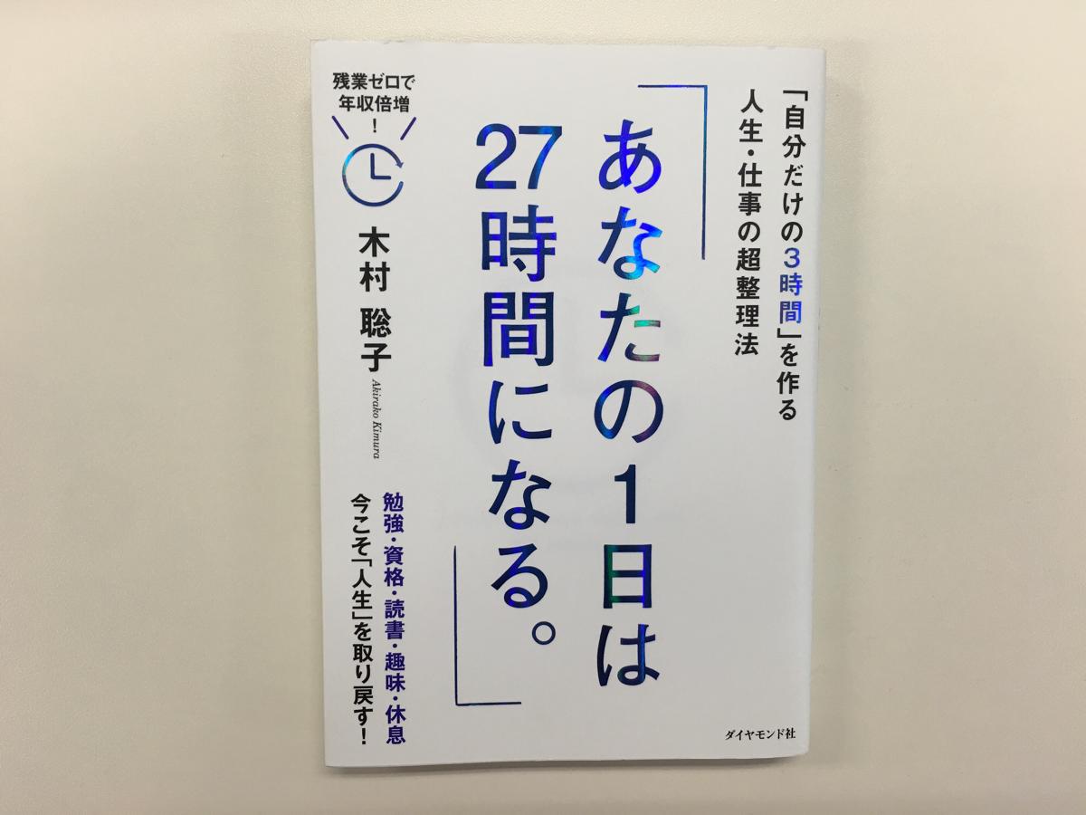 ポモドーロテクニックによる時間管理を始めました /あなたの1日は27時間になる。 木村聡子著
