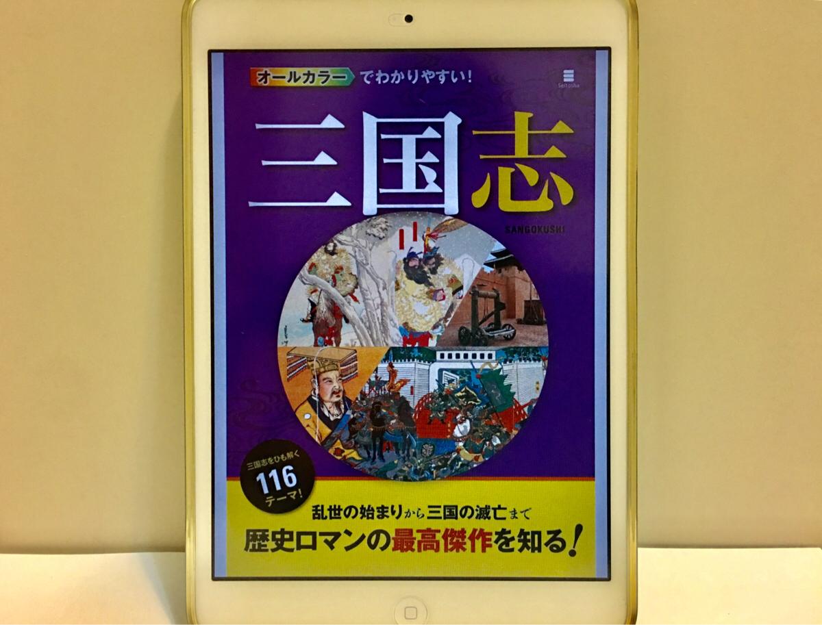 Kindle Unlimitedで知らない分野の図解入り書籍を読みました~(2)オールカラーでわかりやすい!三国志 / 大迫力!写真と絵でわかる三国志