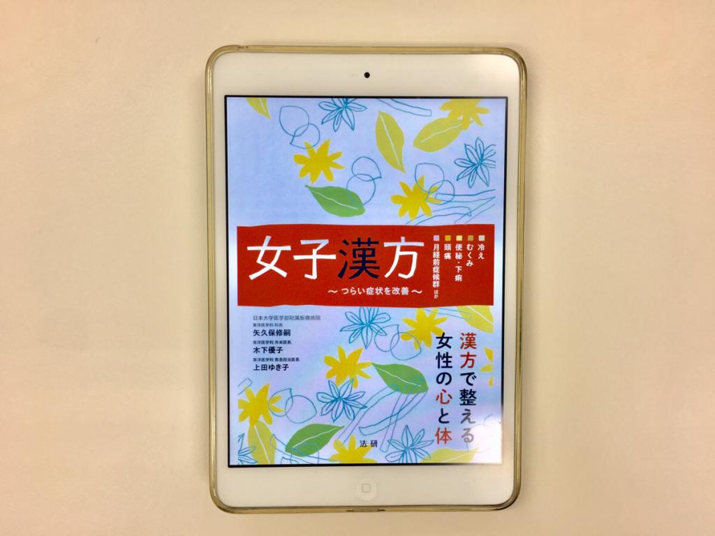 漢方について勉強中です  /  女子漢方 (Kindle Unlimited)