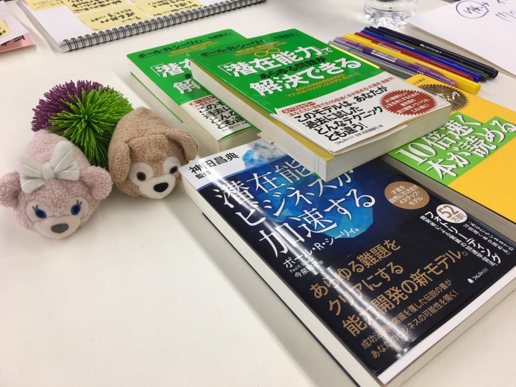 香港から日本に一時帰国した最終日にRead For Actionの読書会に参加しました