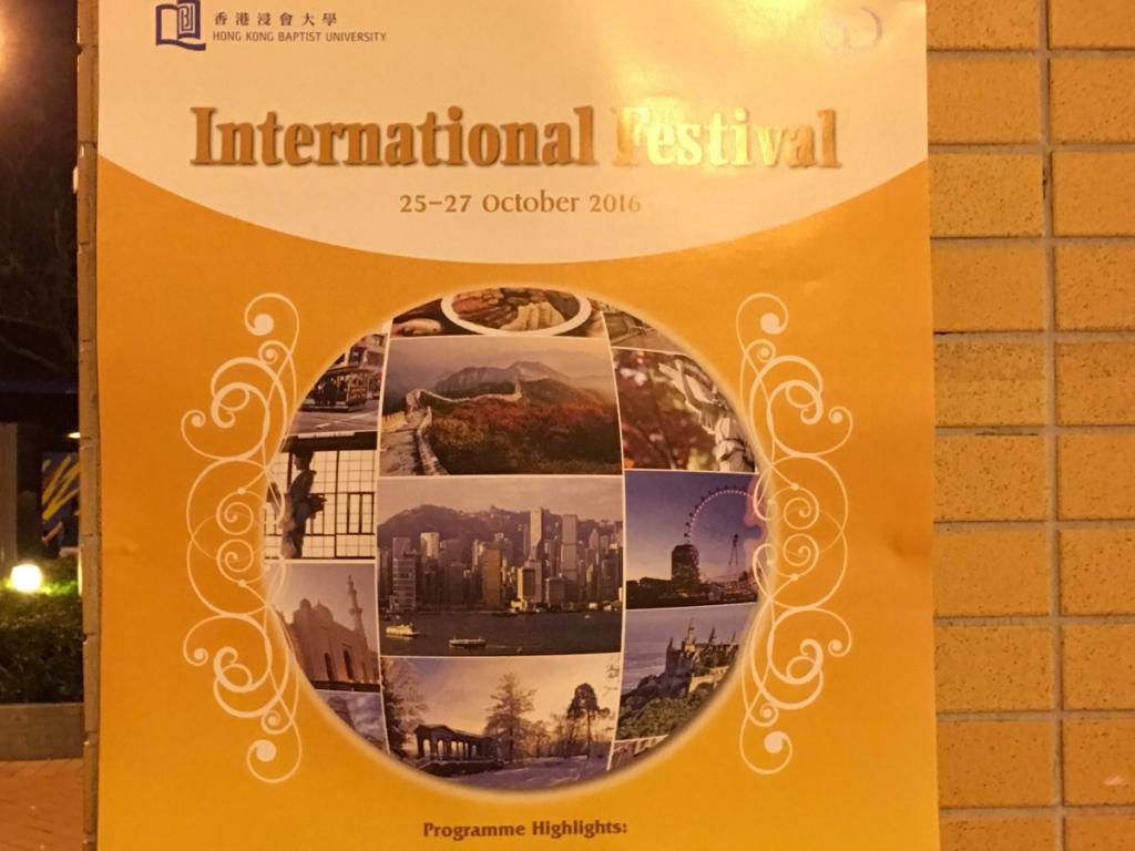 香港バプティスト大学 (Hong Kong Baptist University) のイベントを見に行って学生気分を味わいました