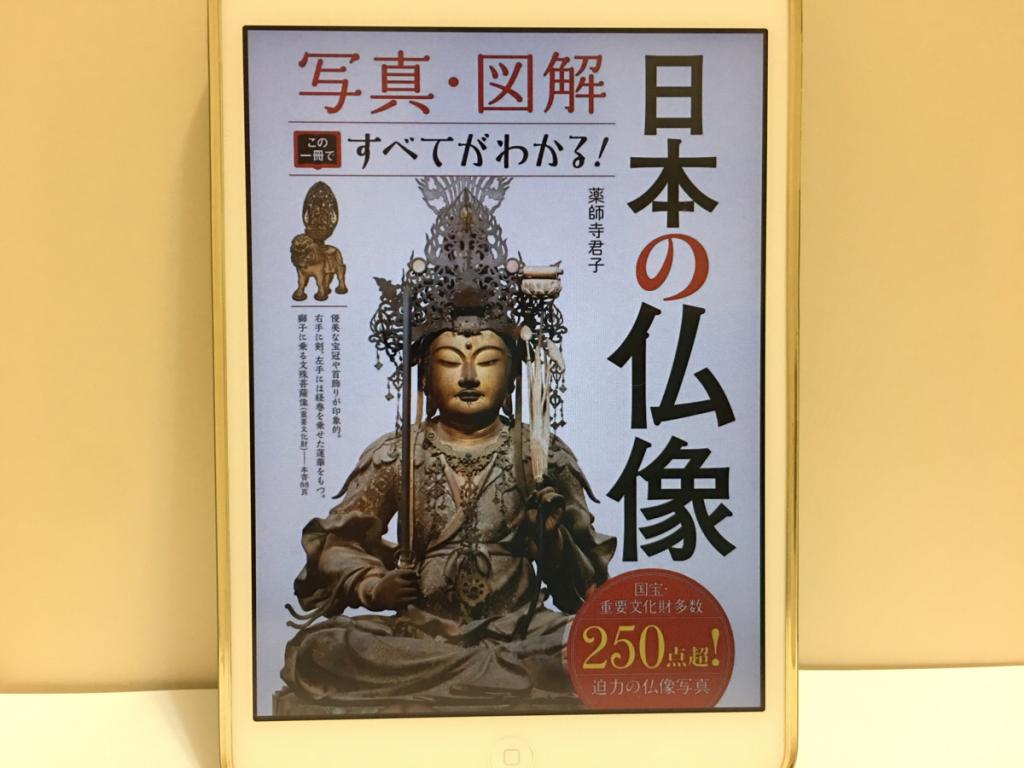 Kindle Unlimitedで知らない分野の図解入り書籍を読みました~(3) 仏像に関するウンチクが満載の本 / 日本の仏像