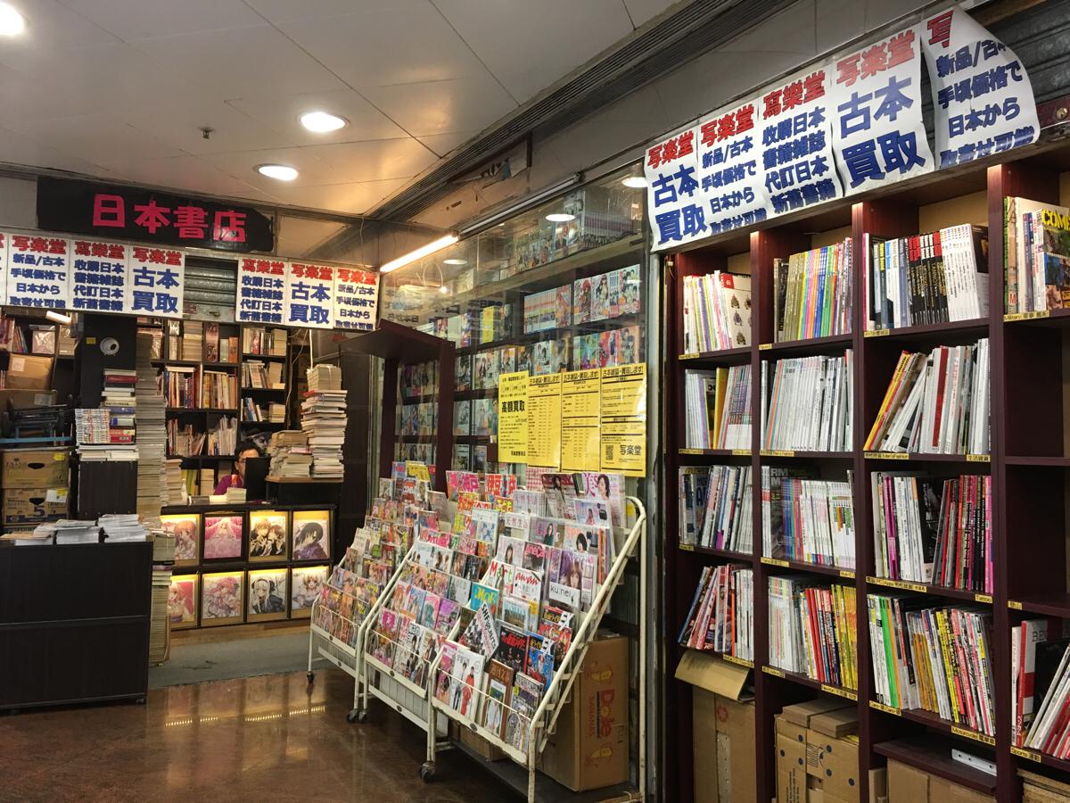 銅鑼灣(Causeway Bay)にある写楽堂では子供の読む日本語の古本が安価で買えます