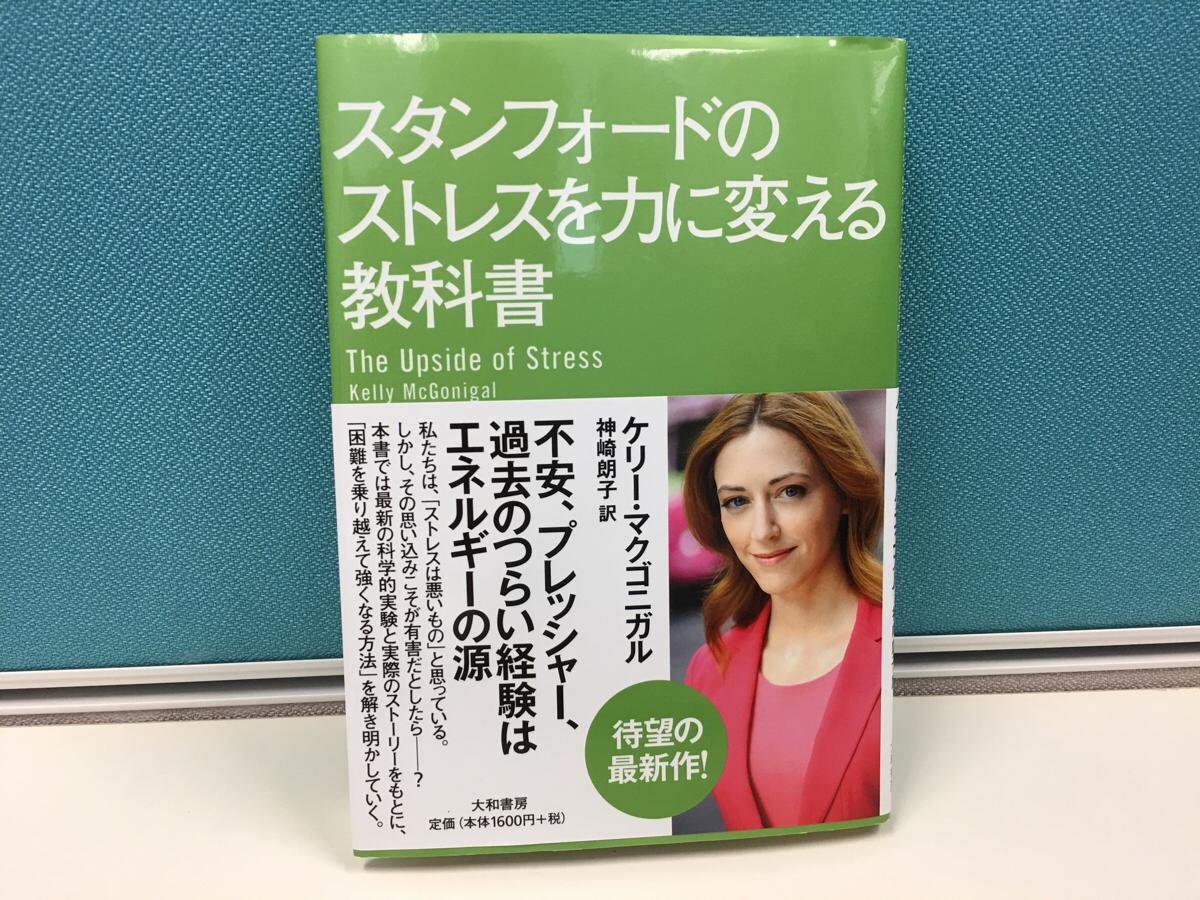 海外の名門大学の授業を受けてみたい (2)「ストレスは役に立つ」という思い込みによって行動が変わります  / スタンフォードのストレスを力に変える教科書 / ケリー・マクゴニガル著