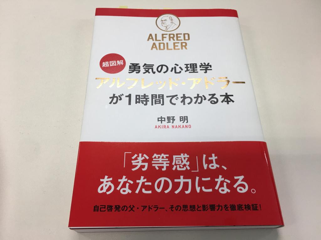 アドラー心理学の本をまとめ読み (1)まずはアドラー心理学とは何か調べてみました / 超図解 勇気の心理学 アルフレッド・アドラーが1時間でわかる本 / 中野 明著 (Kindle Unlimited)