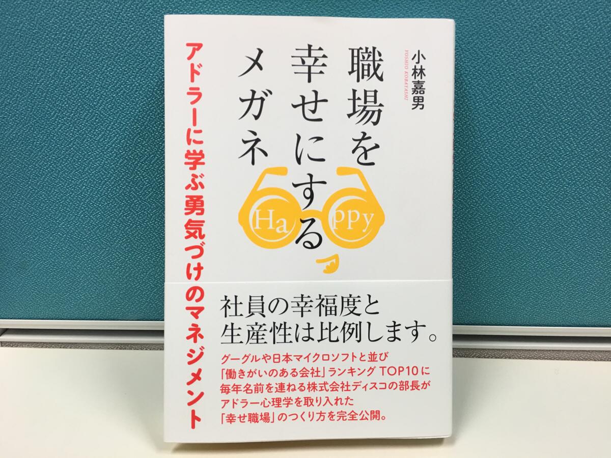 アドラー心理学の本をまとめ読み (7)「メガネをかけ替える」という表現に納得でした  職場を幸せにするメガネ/ 小林嘉男著