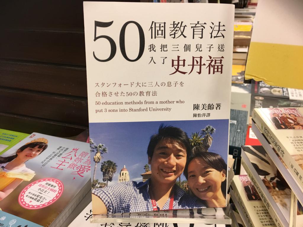 香港人の「正真正銘の教育ママ」にはかなわない ~ スタンフォード大学に三人の息子を合格させた50の教育法 アグネス・チャン著