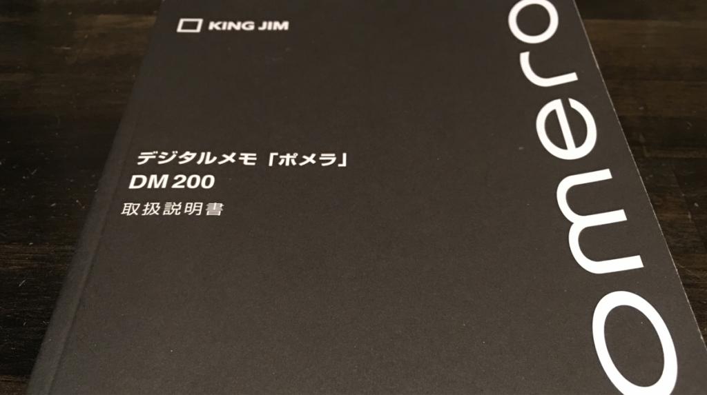 ポメラDM200の「キー割付」機能 ~ 右手首への負担を減らすポイントは「Enterキー」を極力使わないことです