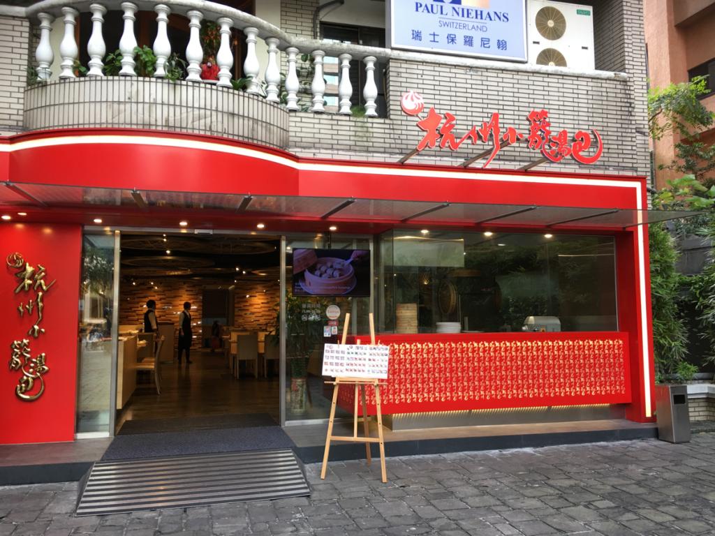 子連れで週末台湾旅行 (5)家族連れの食事にオススメです / 杭州小籠湯包  民生東路店