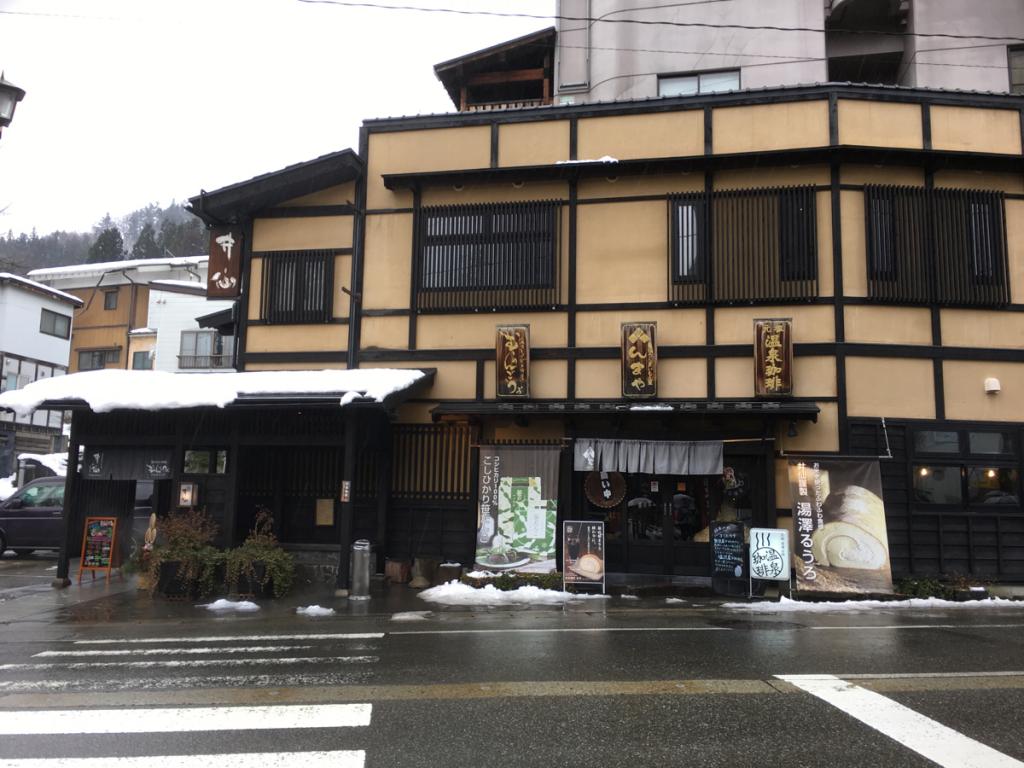 越後湯沢駅前の宿で年を越しました / HATAGO 井仙