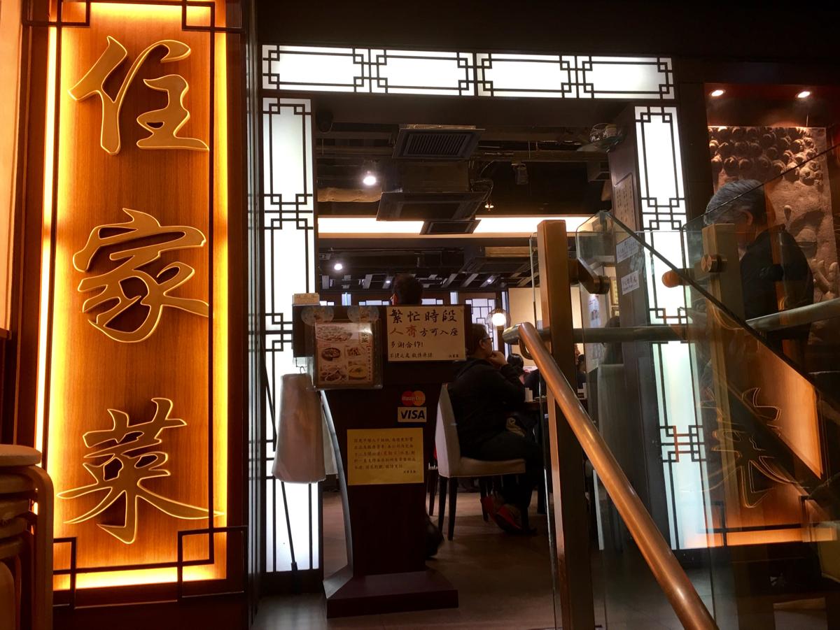 安くて美味しい香港家庭料理のランチを食べに行ってきました 〜 住家菜 (Home Feel ) @尖沙咀