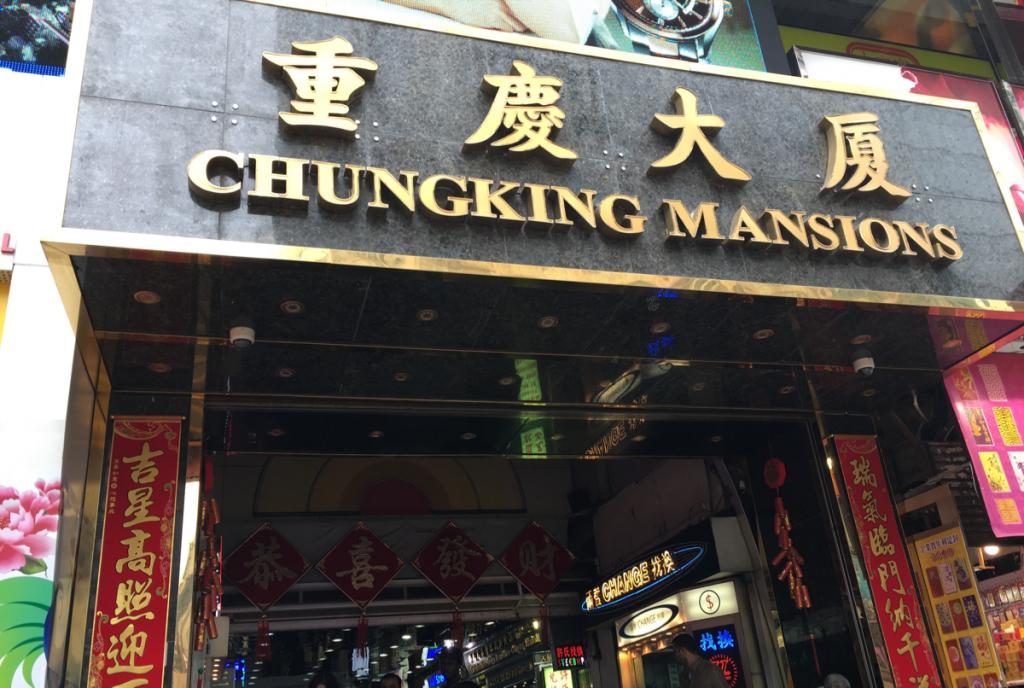 重慶大厦を探索しました ~ (1)ちょっと怪しげで不思議なGround Floor(1階)