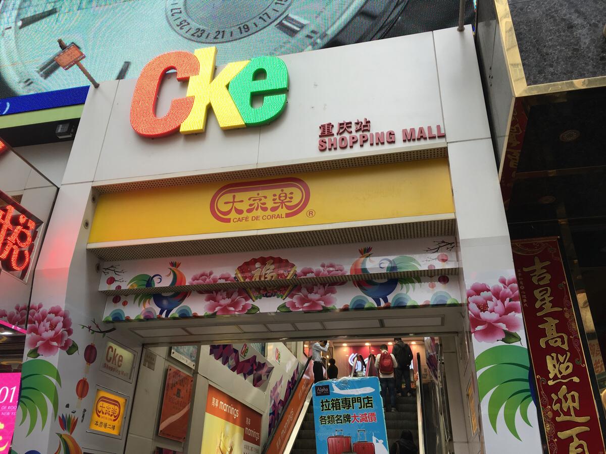 重慶大厦を探索しました ~ (2)重慶大厦の上は300区画にも仕切られたショッピングモールです / Cke Shopping Mall(重庆站購物商場)