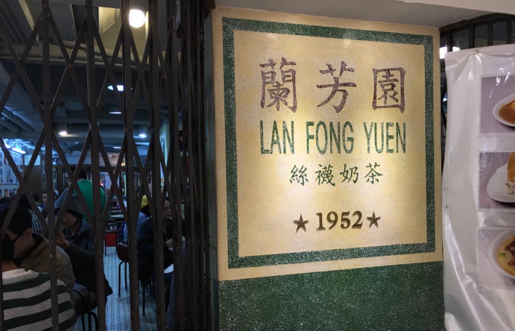 重慶大厦を探索しました ~ (3)地下にある香港最大級のスポーツ用品店「WK Square」に立ち寄って、「蘭芳園(LAN FONG YUEN)」でお茶してきました