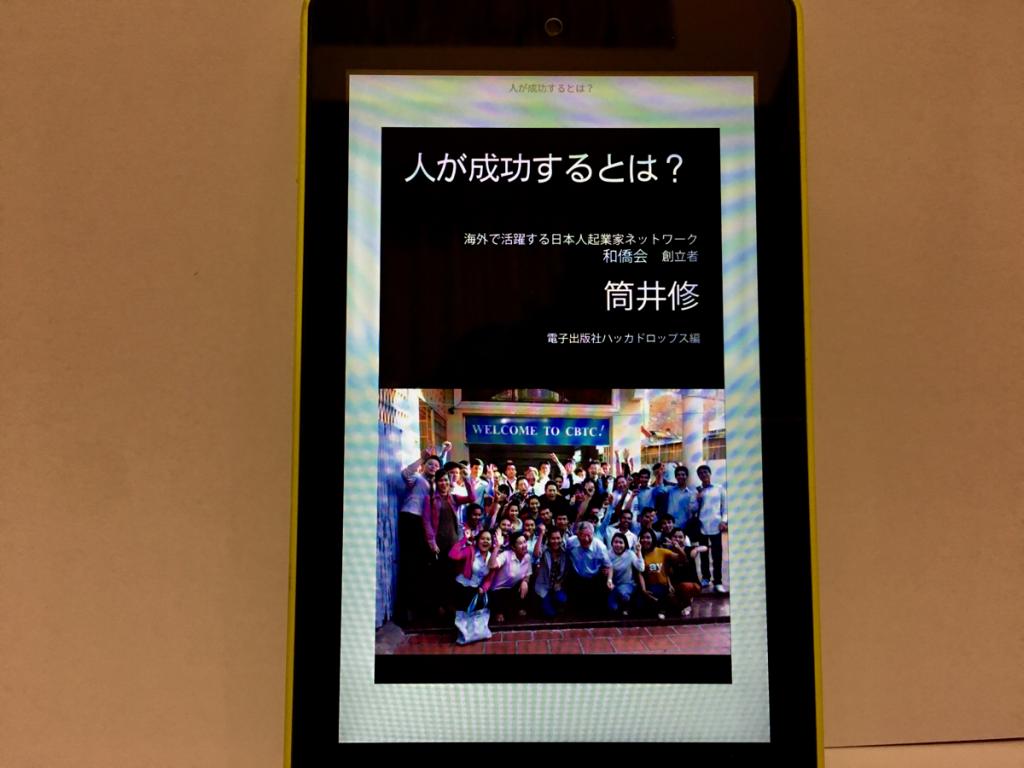 香港で成功して大金持ちになった筒井修さんの著書から学んだこと ~  人が成功するとは?/ アジアの小太陽 (Kindle Unliited)