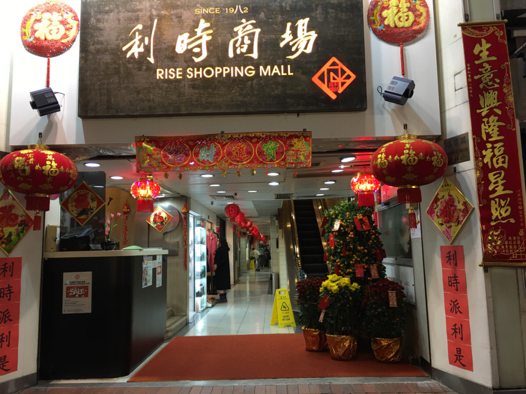 香港の「裏原宿」は雑居ビルの中にあります ~ 利時商場(RISE SHOPPING MALL)@尖沙咀