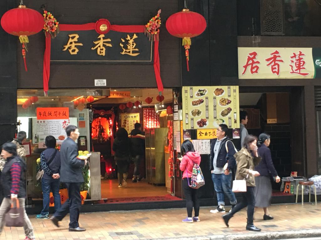 蓮香居@上環で昼飲茶 ~ 人気点心は争奪戦!?