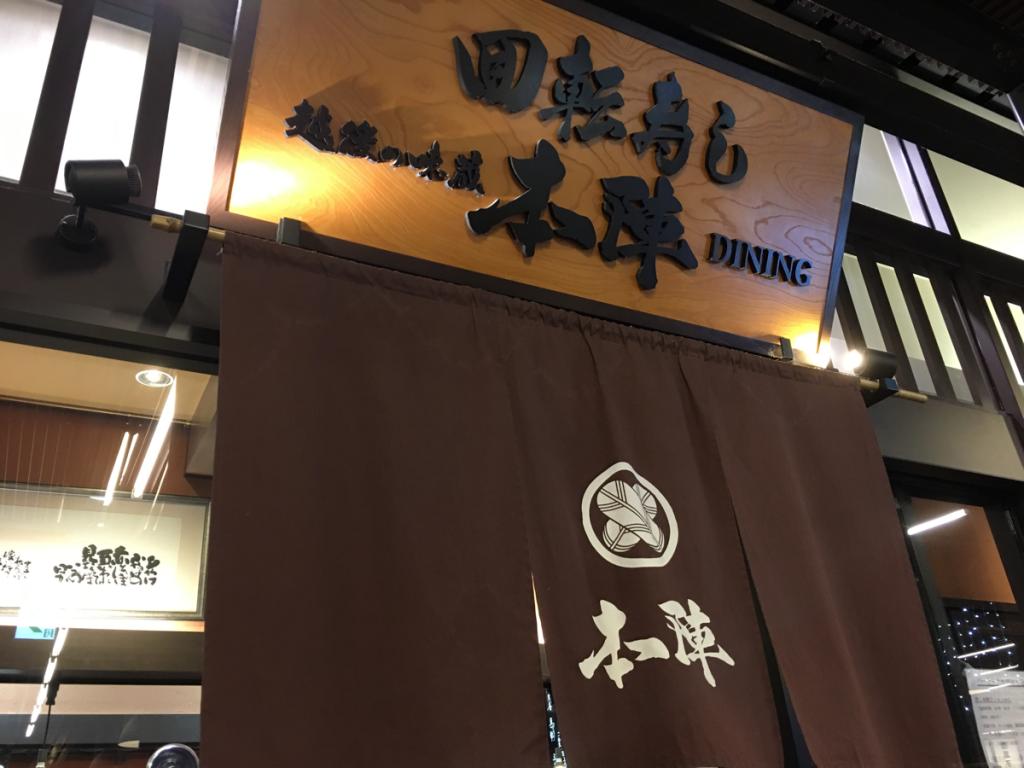 越後湯沢駅前で回転寿司 / 回転寿し 本陣DINING