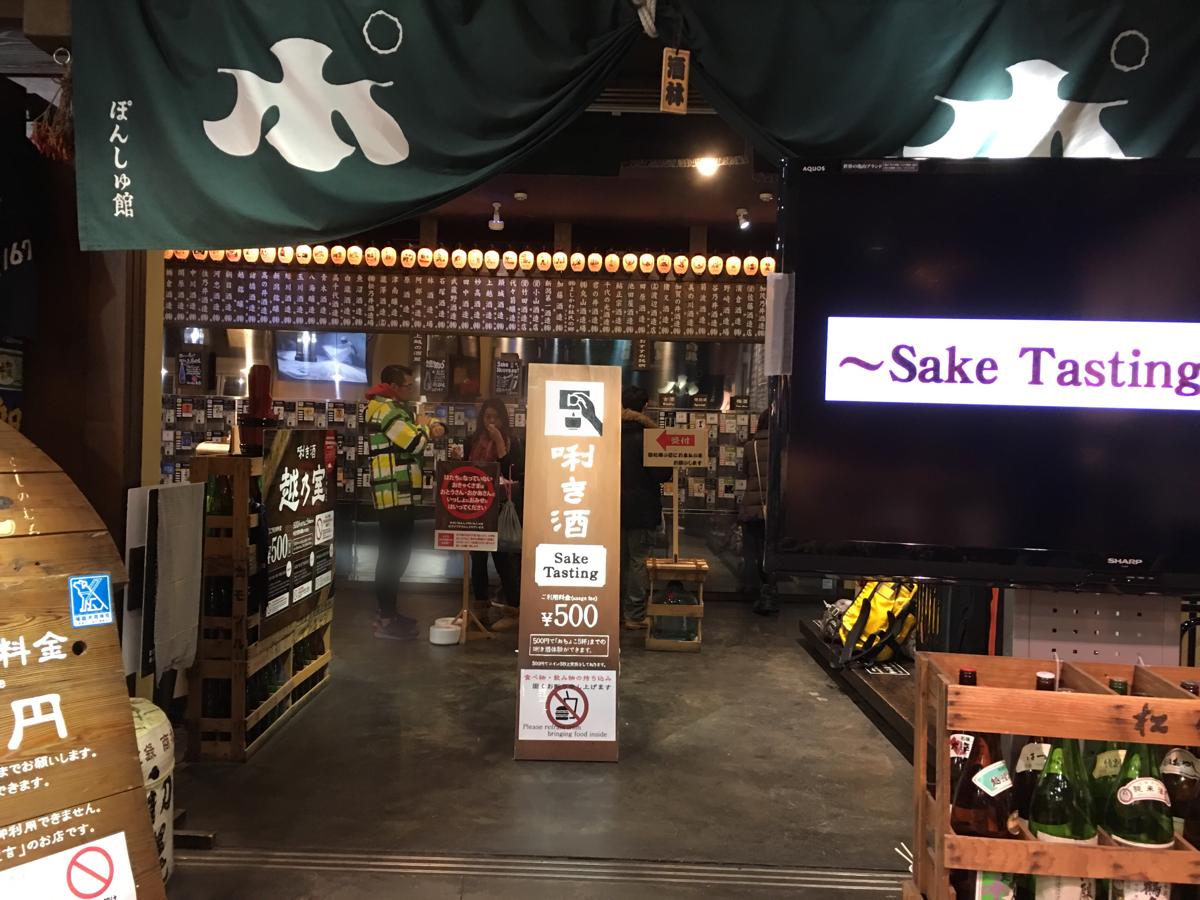 越後湯沢駅の駅ナカで500円で日本酒を体験しました  / 利き酒 越乃室