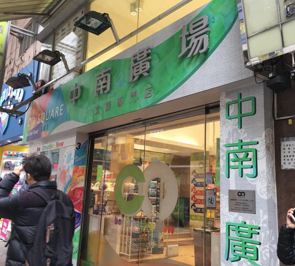 朝の香港油麻地を散歩 ~ (8)4階建ての文房具専門店「中南廣場」は品揃え豊富で買い物にとても便利です
