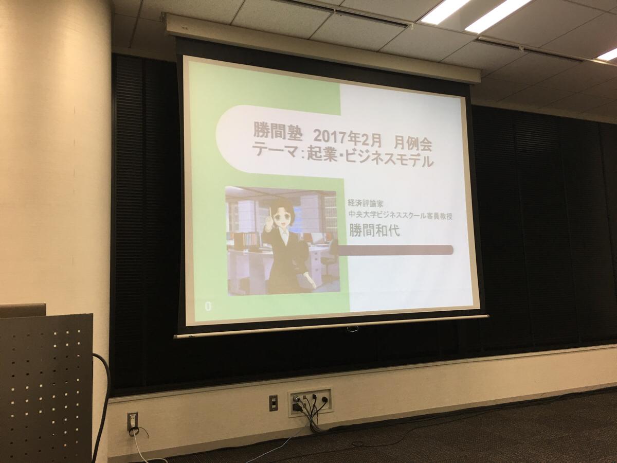 東京滞在中も盛り沢山でした〜 勝間塾月例会 / ものくろキャンプ