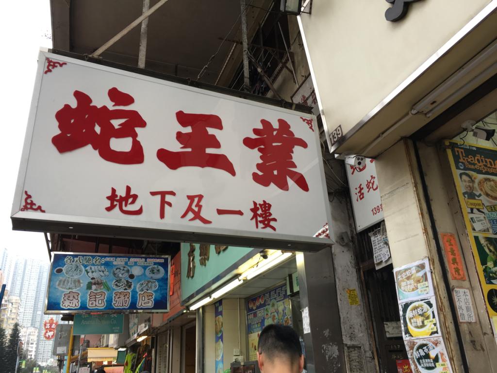 はじめての蛇料理は意外に美味しかった!〜 蛇王業@香港深水埗