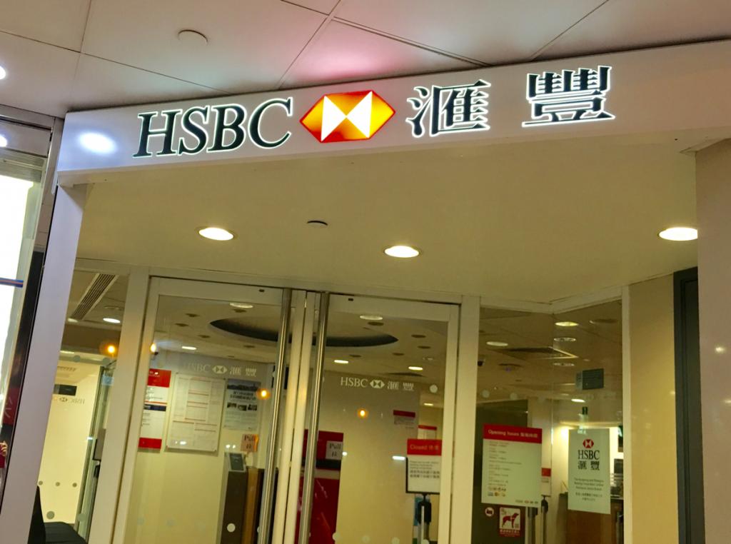 香港上海(HSBC)銀行のインターネットバンキングの設定変更 ~ テレフォンバンキングの罠に再び引っかかるところでした