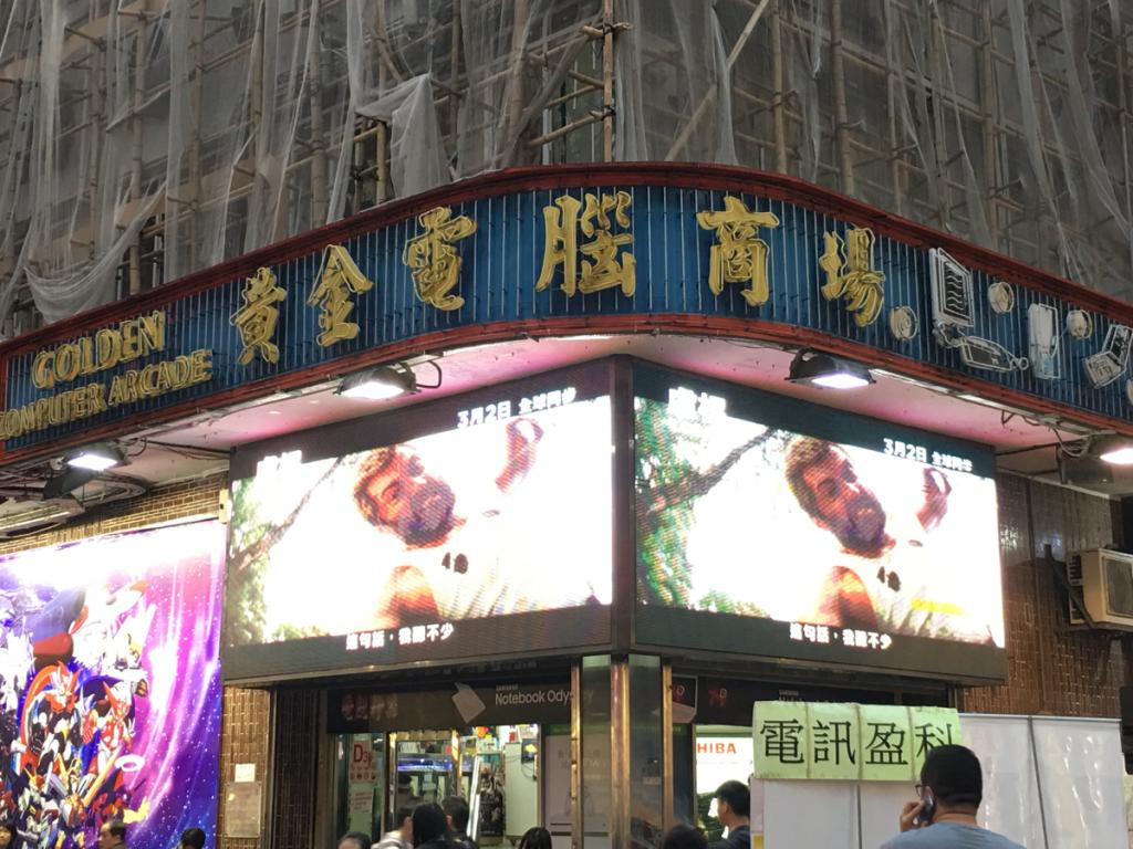 香港の秋葉原〜深水埗の「黄金電脳商場」を探索しました