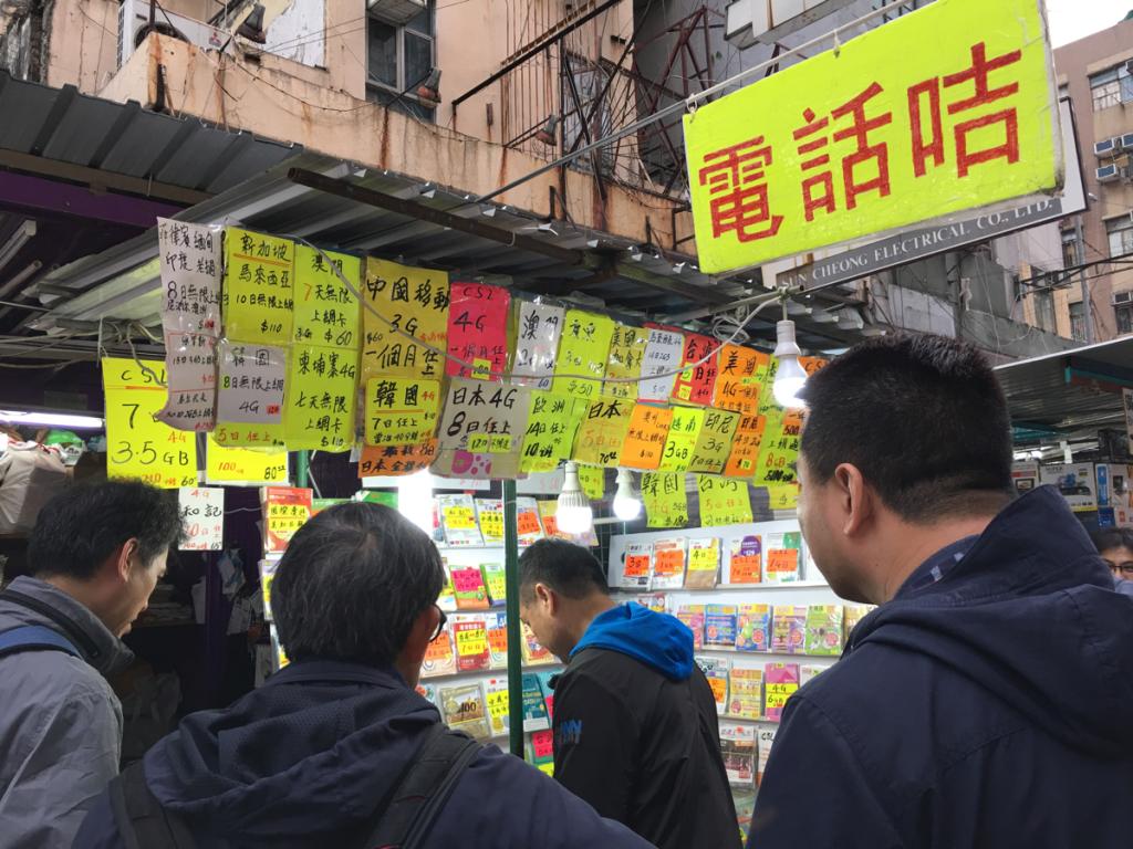 世界中のSIMカードが売られている「香港深水埗の鴨寮街」でマカオのプリペイドSIMを買いました