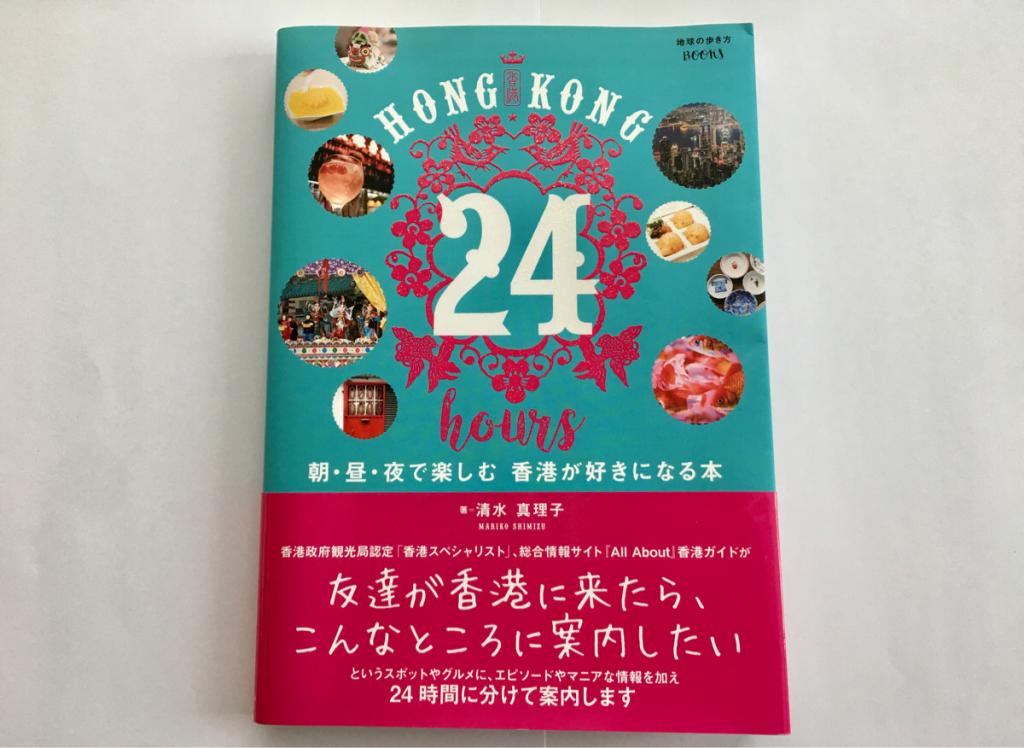 香港の最新のガイドブックが面白い〜 HONG KONG 24 hours 朝・昼・夜で楽しむ 香港が好きになる本