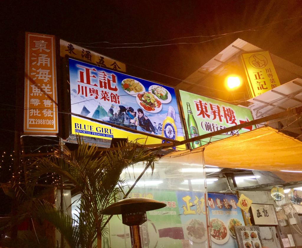 香港国際空港の対岸で美味しい海鮮料理を食べました〜正記川粵菜館@東涌馬灣涌村