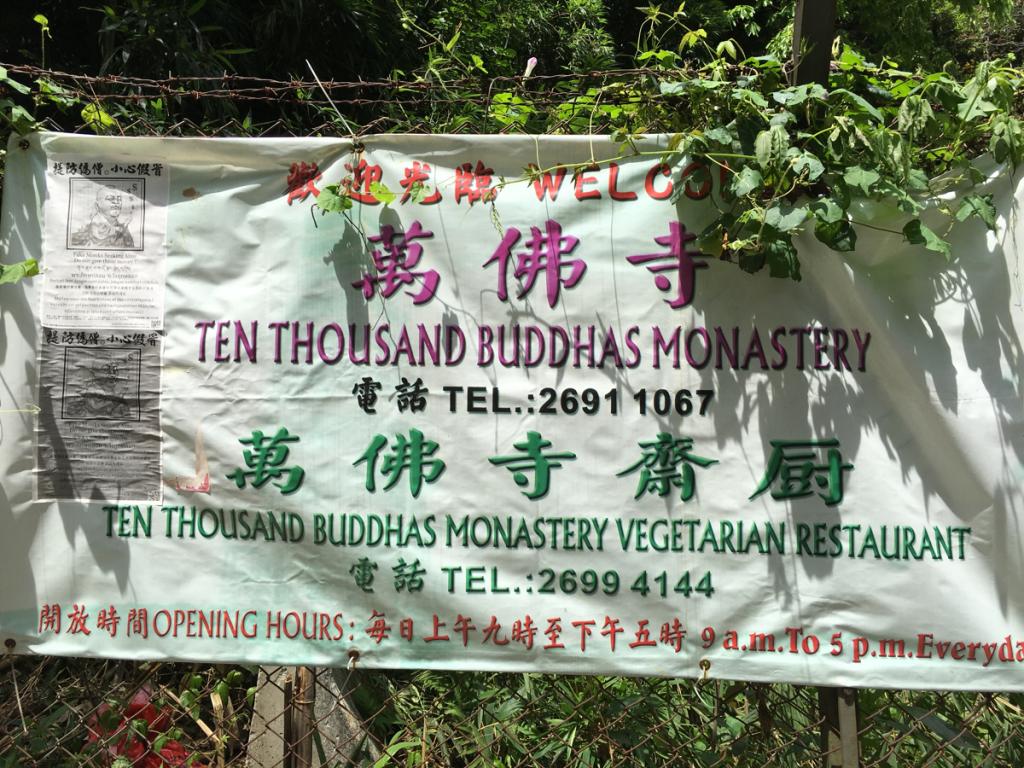沙田駅から萬佛寺までの行き方〜香港の珍スポット?金ピカ像の並ぶパワースポットの萬佛寺を探索(1)