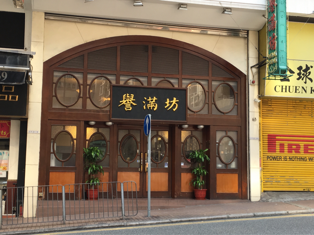 香港島Happy Valley(跑馬地)で高級点心@譽満坊