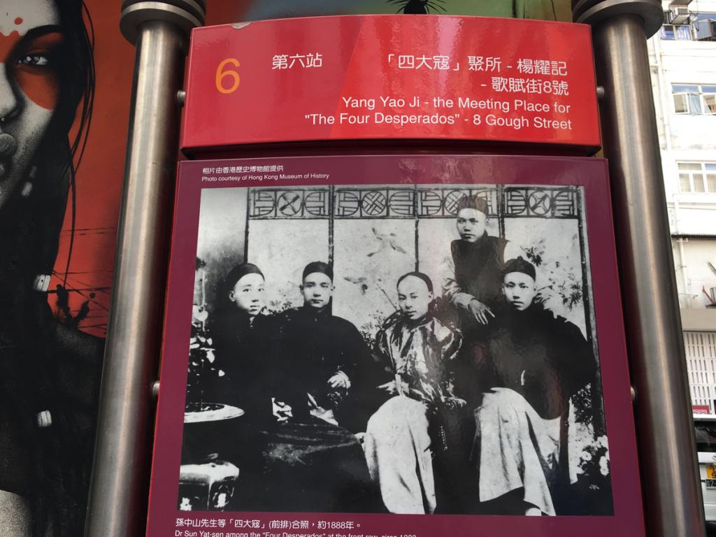 """ゴフ・ストリートはかつて4人の""""ならず者""""が集まった場所です〜香港歴史散歩@中環(セントラル)"""