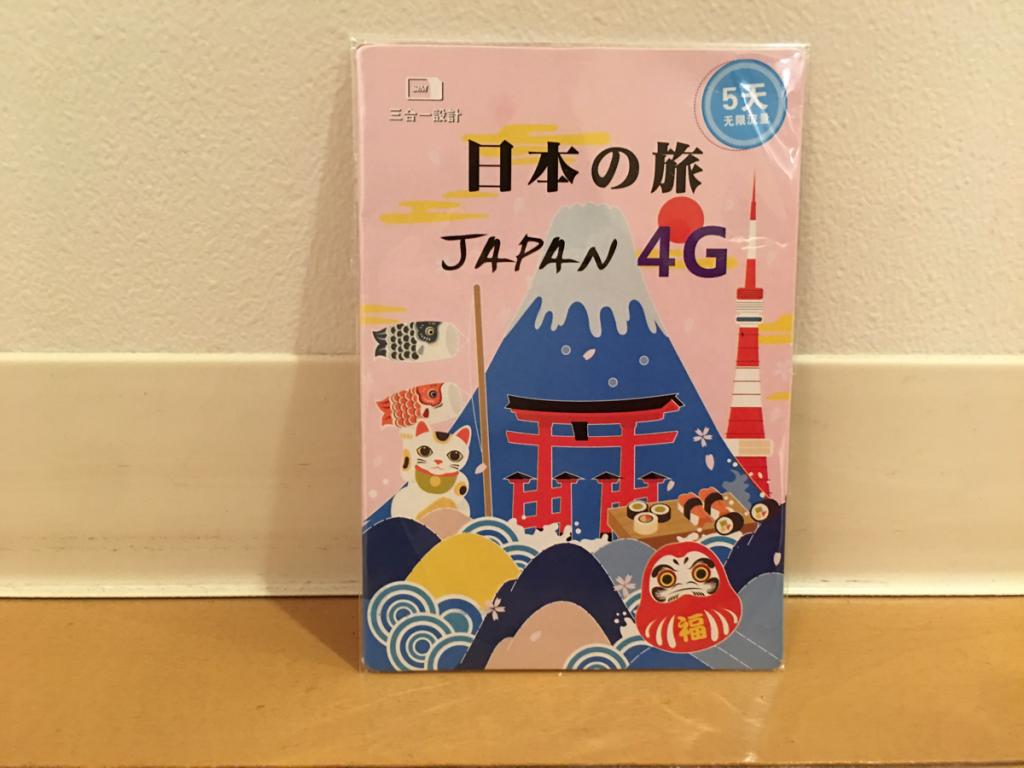 中国語オンリーの日本向けSIMカードの設定が「Google画像検索」を使って出来ました