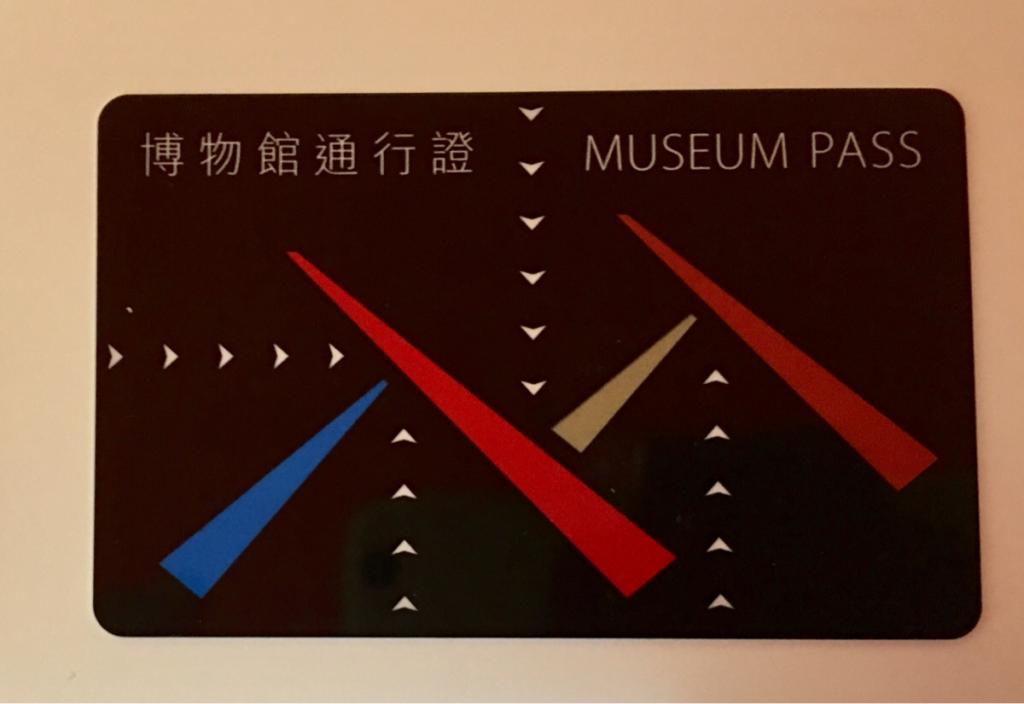 """香港にある公共の博物館の共通年間パスポート「Museum Pass(博物館通行證)」で香港の博物館を""""はしご""""しました"""