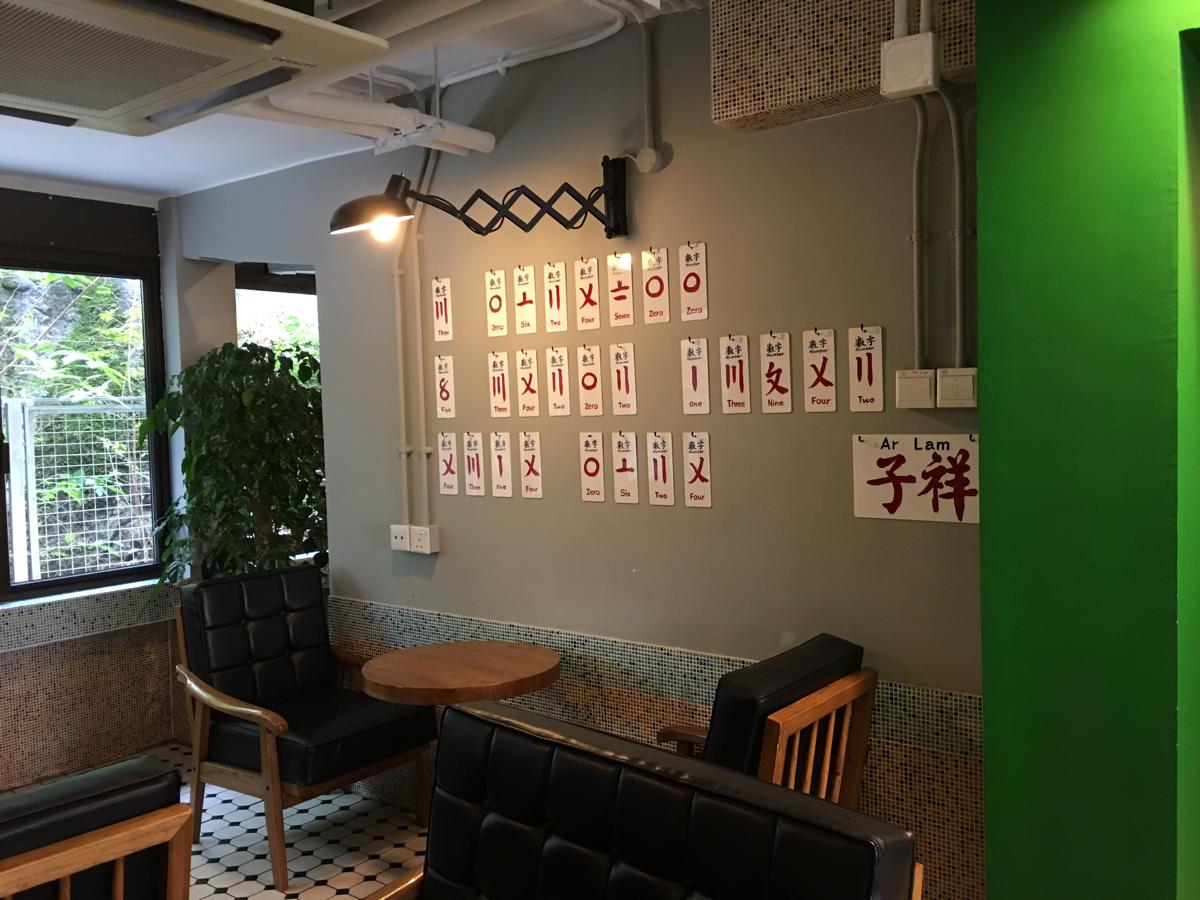 美荷樓(Mei Ho House)内にあるレトロな内装のカフェ「四十一冰室(House 41)」でゆったりと過ごしました〜香港歴史散歩@深水埗