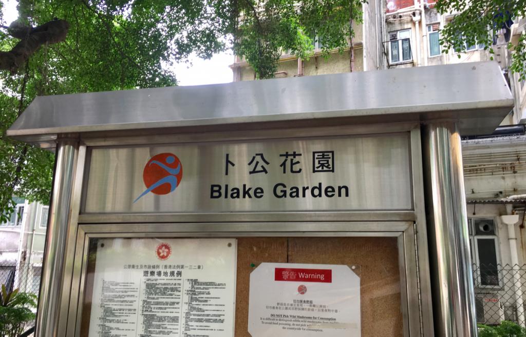 かつてペストの大感染に見舞われた卜公花園(Blake Garden) と太平山街を探索〜香港歴史散歩@上環(Sheung Wan)